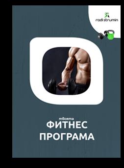 fitnes programa - Radi Strumin